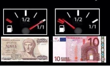 1000ρικό vs 10ευρω
